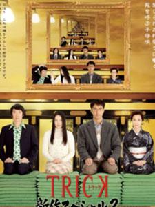 Mánh Khóe Hoàn Hảo Phần 2 Trick Season 2.Diễn Viên: Yukie Nakama,Abe Hiroshi,Namase Katsuhisa