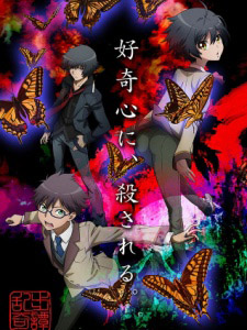 Ranpo Kitan - Game Of Laplace