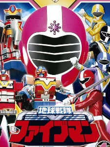 Chikyuu Sentai Fiveman Địa Cầu Chiến Đội: Earth Squadron.Diễn Viên: Diệp Tuyền,Lưu Bội Kỳ,Lý Đông Học