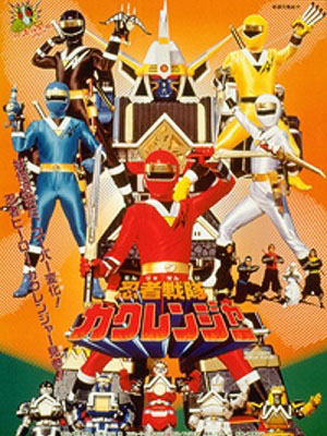 Siêu Nhân Nhẫn Giả Movie - Ninja Sentai Kakuranger The Movie