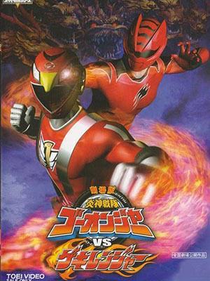 Engine Sentai Go-Onger Vs Gekiranger - Goonger Vs Gekiranger