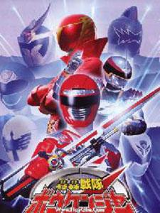 Gogo Sentai Boukenger Vs Super Sentai