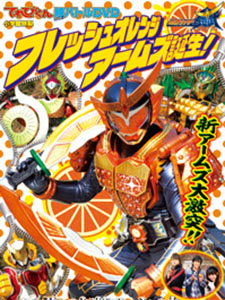 Kamen Rider Gaim Hyper Battle Dvd Fresh Orange Arms Is Born!