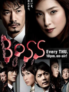 Nữ Thám Tử Gợi Cảm Phần 2 - Boss Season 2