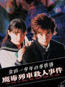 Kindaichi Thám Tử Học Đường Phần 3 - Kindaichi Shounen No Jikembo Season 3