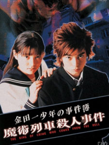 Kindaichi Thám Tử Học Đường Phần 3 Kindaichi Shounen No Jikembo Season 3.Diễn Viên: Matsumoto Jun,Naitou Takashi,Suzuki Anne
