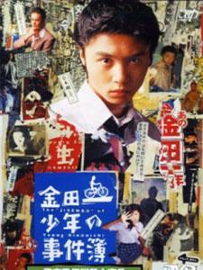 Kindaichi Thám Tử Học Đường Phần 2 Kindaichi Shounen No Jikembo Season 2.Diễn Viên: Domoto Tsuyoshi,Tomosaka Rie,Furuoya Masato