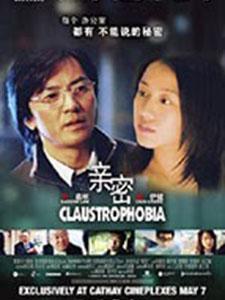 Chân Mật Claustrophobia.Diễn Viên: Ekin Cheng,Kar Yan Lam,Ying Kwan Lok,Kwok Cheung Tsang