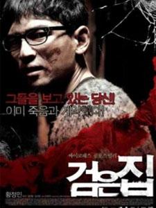 Căn Nhà Tối The Black House.Diễn Viên: Hwang Jeong Min,Kang Shin Il,Kim Seo Hyung