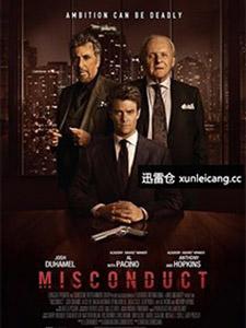 Tội Ác Tham Nhũng Misconduct.Diễn Viên: Josh Duhamel,Anthony Hopkins,Al Pacino,Malin Akerman