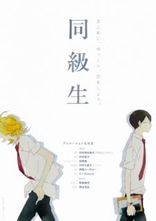 Doukyuusei Classmates.Diễn Viên: Flower,Kawada,Keiichiro,Shunpei,Iris,Kawada Noriko