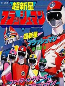 Super Sentai 10 Choushinsei Flashman.Diễn Viên: Touta Tarumi,Kihachirou Uemura,Yasuhiro Ishiwata