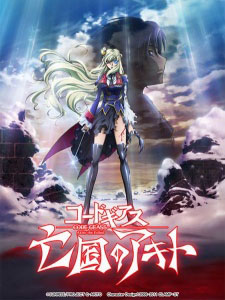 Boukoku No Akito Final: Itoshiki Monotachi E - Code Geass: Akito The Exiled 5 To Bloved Việt Sub (2016)