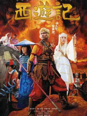 Super Tề Thiên Đại Thánh Monkey Magic.Diễn Viên: Shingo Katori,Teruyoshi Uchimura