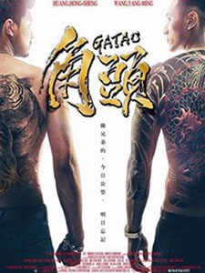 Người Trong Giang Hồ - Gatao Thuyết Minh (2015)