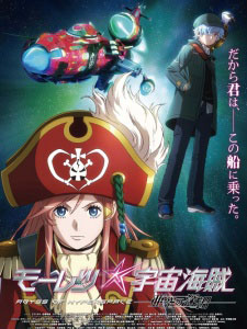 Mouretsu Pirates: Abyss Of Hyperspace - Akuu No Shinen, Gekijouban