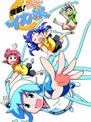 Cuộc Xâm Lăng Của Bé Mực Shinryaku!! Ika Musume Ova