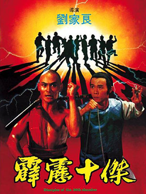 Đệ Tử Thiếu Lâm Tam Thập Lục Phòng Disciples Of The 36Th Chamber.Diễn Viên: Hou Hsiao,Chia,Hui Liu,Lily Li