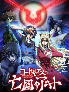 Boukoku No Akito 3 - Kagayaku Mono Ten Yori Otsu - Code Geass: Akito The Exiled - The Brightness Falls