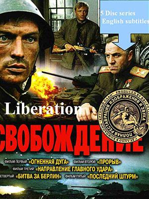 Giải Phóng Liberation.Diễn Viên: Nikolay Olyalin,Larisa Golubkina,Boris Zajdenberg