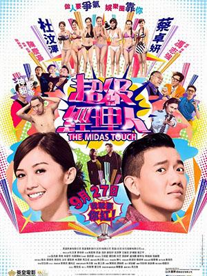 Quản Lý Đại Tài The Midas Touch.Diễn Viên: Vincy Chan,Stephanie Che,Hei,Yi Cheng,Chi,Chin Cheung,Hins Cheung,Kai,Chung Cheung