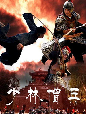 Khí Phách Thiếu Lâm Tự Shaolin Warrior.Diễn Viên: Ye Jianwei,Chen Ke,Liu Ruicheng