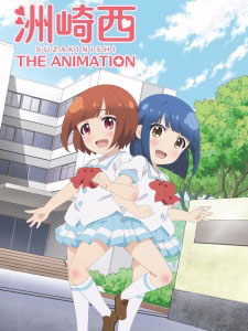 Suzakinishi The Animation 洲崎西 The Animation