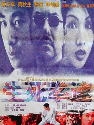 Sinh Tử Quyền Tốc Fist Power.Diễn Viên: Wenzhuo Zhao,Anthony Chau,Sang Wong,Gigi Lai