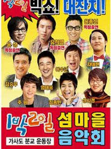 1 Night 2 Days Season 2 Hai Ngày Một Đêm.Diễn Viên: Lee Su Geun,Kim Jong Min,Uhm Tae