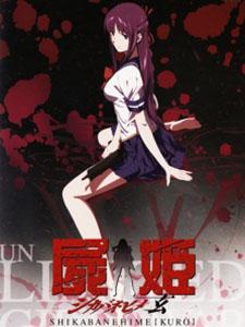Shikabane Hime Aka - Corpse Princess