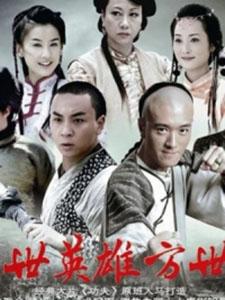 Anh Hùng Cái Thế Phương Thế Ngọc Unmatched Hero Fang Shiyu.Diễn Viên: Dương Tử,Thích Tiểu Long,Hứa Minh Hổ,Nguyên Thu