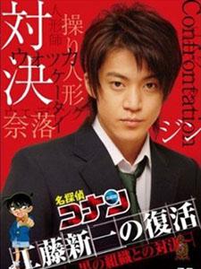 Detective Conan Live Action 2 - Shinichi Trở Lại: Đối Đầu Cùng Tổ Chức Áo Đen