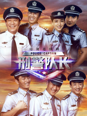 Đội Trưởng Cảnh Sát Police Captain.Diễn Viên: Vu Hòa Vĩ,Tổ Phong,Diệp Nhất Vân