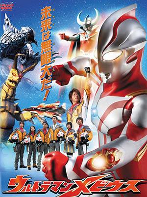 Ultraman Mebius Urutoraman Mebiusu.Diễn Viên: Kitagawa Keiko,Matsuda Shota,Nakamura Toru,Kudo Asuka