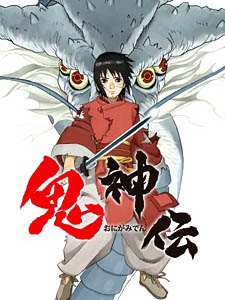 Huyền Thoại Rồng Thiêng Onigamiden: Legend Of The Millennium Dragon.Diễn Viên: Gyakusatsu Kikan