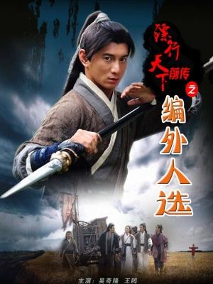 Thiên Hạ Đệ Nhất Tiêu - The Prequel Of Gold Convoyers