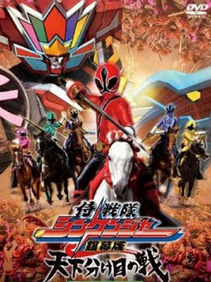 Samurai Sentai Shinkenger The Movie Trận Chiến Định Mệnh: The Fateful War.Diễn Viên: Yun,Fat Chow,Andy Lau,Alex Man