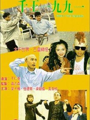 Bịp Vương Great Pretenders.Diễn Viên: Tony Chiu Wai Leung,Bak,Ming Wong,Simon Yam