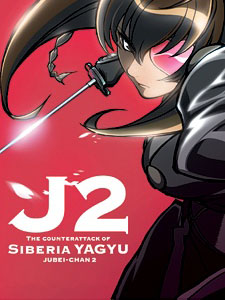 Juubee-Chan 2: Siberia Yagyuu No Gyakushuu Jubei Chan 2: The Counterattack Of Siberia Yagyu.Diễn Viên: Daniella Alonso,Jacob Vargas,Michael Bailey Smith