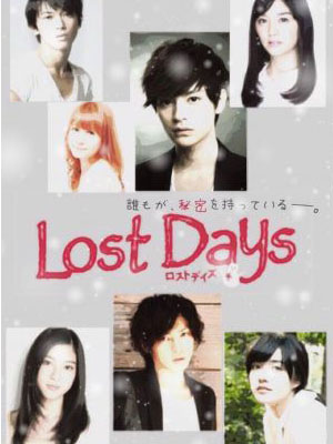 Rosuto Deizu Lost Days