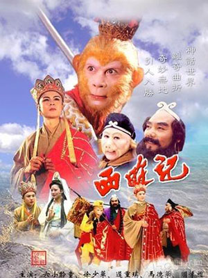 Tây Du Ký - Journey To The West Việt Sub (1986)