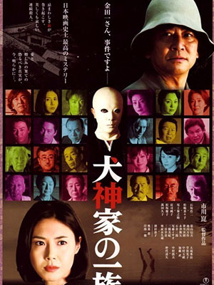 Gia Tộc Inugami The Inugami Family.Diễn Viên: Kôji Ishizaka,Yôko Shimada,Teruhiko Aoi