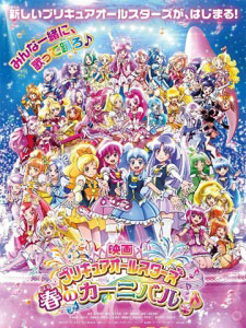 Precure All Stars Movie Eiga Precure All Stars: Haru No Carnival.Diễn Viên: Michiko Nomura,Eiga Doraemo,Peko To 5,Nin No Tankentai
