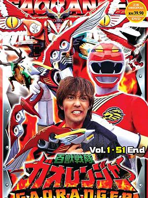 Hyakujuu Sentai Gaoranger Chiến Đội Bách Thú.Diễn Viên: Vương Thức Hiền,Châu Hiếu An,Thái Tục Trân,Kỷ Bối Tuệ,La San San