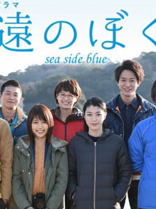 Eien No Bokura Sea Side Blue - Eternal Us Sea Side Blue
