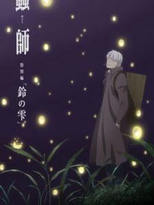 Mushishi Zoku Shou: Suzu No Shizuku Mushishi Tokubetsu-Hen: Drops Of Bells