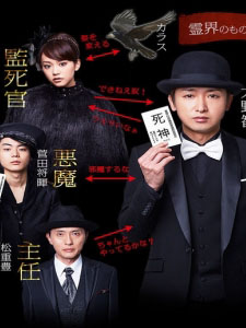 Shinigami Kun Angel Of Death.Diễn Viên: Ikue Otani,Mayuki Makiguchi,Phim Mới,Rica Matsumoto,Yūki Kaji