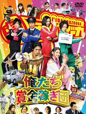 Ore-Tachi Shoukin Kasegi-Dan: Toei Hero Next 4 Were The Bounty Hunter Troupe