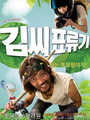 Lạc Giữa Đảo Hoang Castaway On The Moon: Mr. Kims Floating Story