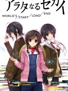 Arata-Naru Sekai World`s/start/load/end